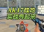 火线精英叶小修-AK47战地道具秀起来