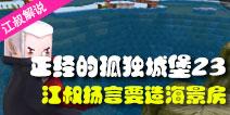 【孤独城堡23】江叔扬言要建海景房