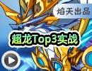 超龙Top3实战