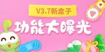 V3.7新盒子 功能大曝光视频