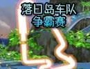 梦幻飞车落日岛车队争霸赛视频