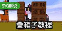 叠箱子教程-SYQ解说