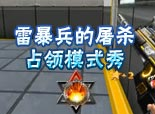 叶小修-雷暴兵玩占领模式