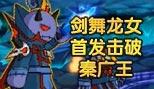 造梦西游5剑舞龙女首发击破秦广王