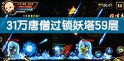 造梦西游4手机版31万唐僧过锁妖塔59层视频