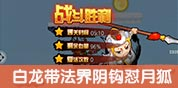 造梦西游4手机版白龙带法界阴钩怼月狐视频