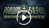 巅峰战舰宣传片