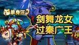 造梦西游5视频剑舞龙女过秦广王