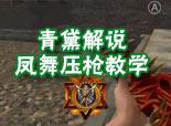 青黛解说-M4A1凤舞压枪教学