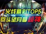 火线精彩时刻TOP5-回头望月顺手超神!