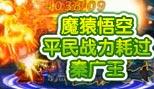 造梦西游5视频魔猿悟空平民战力耗过秦广王
