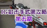 4399战争使命IG狙击手武器攻略第五期