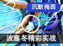 惊涛海皇·波塞冬实战