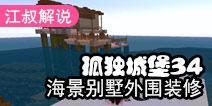 【孤独城堡34】海景别墅外围装修