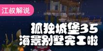 【孤独城堡35】海景别墅完工啦!
