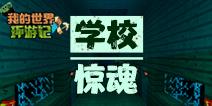 【我的世界环游记】03学校惊魂