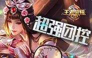 泡泡解说:超强变态团控甄姬