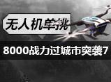 生死狙击8000战力过城市突袭7单挑得无人机-青林