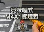 火线精英叶小修-M4A1辉煌竞技秀