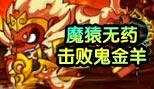 造梦西游5视频魔猿悟空无药击败鬼金羊
