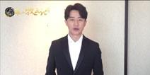 《九州・海上牧云记》代言人黄轩庆贺视频