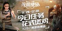苹果周选225期:今日任务 花式煲鸡视频