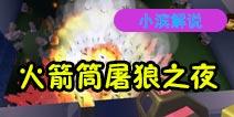 小滨解说-火箭筒大屠狼