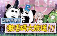 游戏就酱玩:决战!平安京激活码大放送