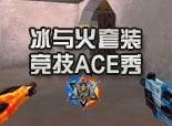 火线精英影杀-冰与火套装竞技ACE秀