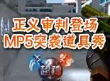 小殺-MP5突袭道具秀