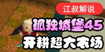 【孤独城堡45】开始种地 超大农田视频