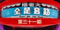 球球大作战全是套路第三十一期 BPL惊现塔老大真身?!