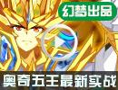 奥奇传说最新五王实战