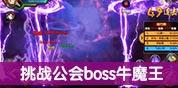造梦西游4手机版挑战公会boss牛魔王视频