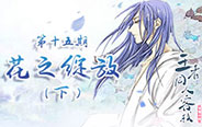 王者同人客栈15:橘右京与小田桐圭的结局如何?