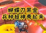 叶小修-蝴蝶刀黑金兵种超神秀
