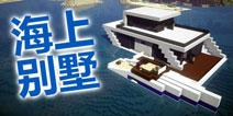 【MaxKim】我的世界海上别墅