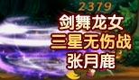 造梦西游5视频剑舞龙女三星无药无伤战张月鹿