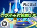 六龙圣王过镜像塔100层 镜像塔100层打法