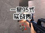 影杀-1星95式实战秀