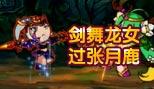 造梦西游5视频剑舞龙女过张月鹿