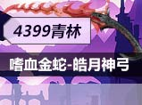 4399生死狙击青林嗜血金蛇-皓月神弓满同步展示