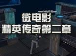 火线精英神沫-微电影 精英传奇第二章
