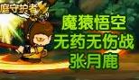 造梦西游5视频魔猿悟空无药无伤战张月鹿