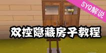 SYQ解说-双控隐藏房子教学