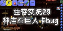 泰拉瑞亚生存实况29:神庙石巨人卡bug【星皓】