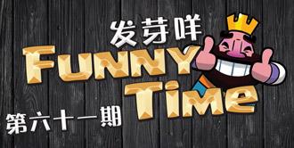 NO.61皇室FunnyTime视频