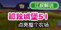 【孤独城堡51】江叔照亮了整个农场视频