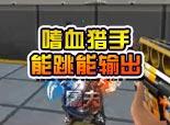 火线精英叶小修-嗜血猎手玩占领 能跳能攻击