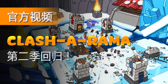 Clash-A-Rama第二季回归!